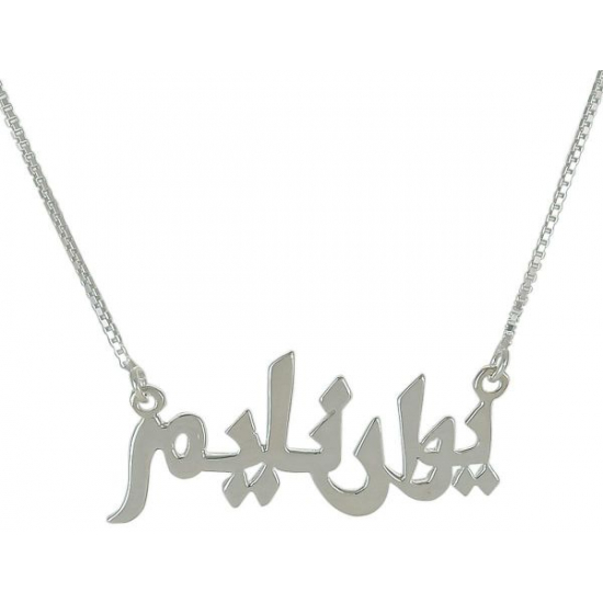 Just myself pendant in silver