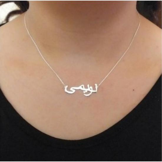 Customized Arabic Name (silver)